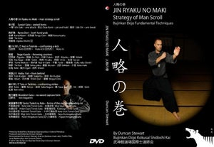 Image of Jin Ryaku no Maki