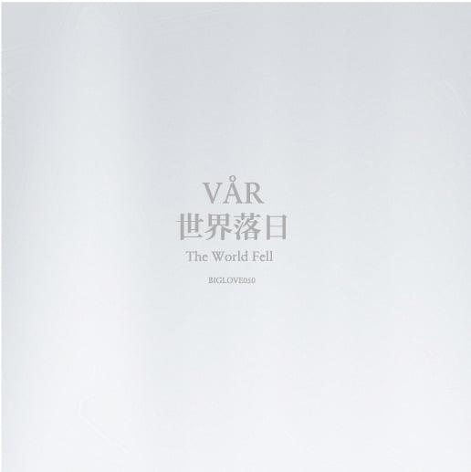 "Image of VÅR ""世界落日 The World Fell"" 7"" Second Edition"