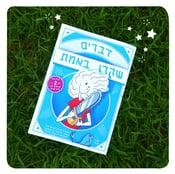 Image of  חוברת גליון 2 + מגנט קומיקס מתנה