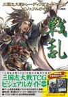 Sangokushi Taisen Trading Card Game Visual Guide Artbook