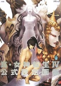 Image of Birth of the Shin Megami Tensei IV Official Art book.
