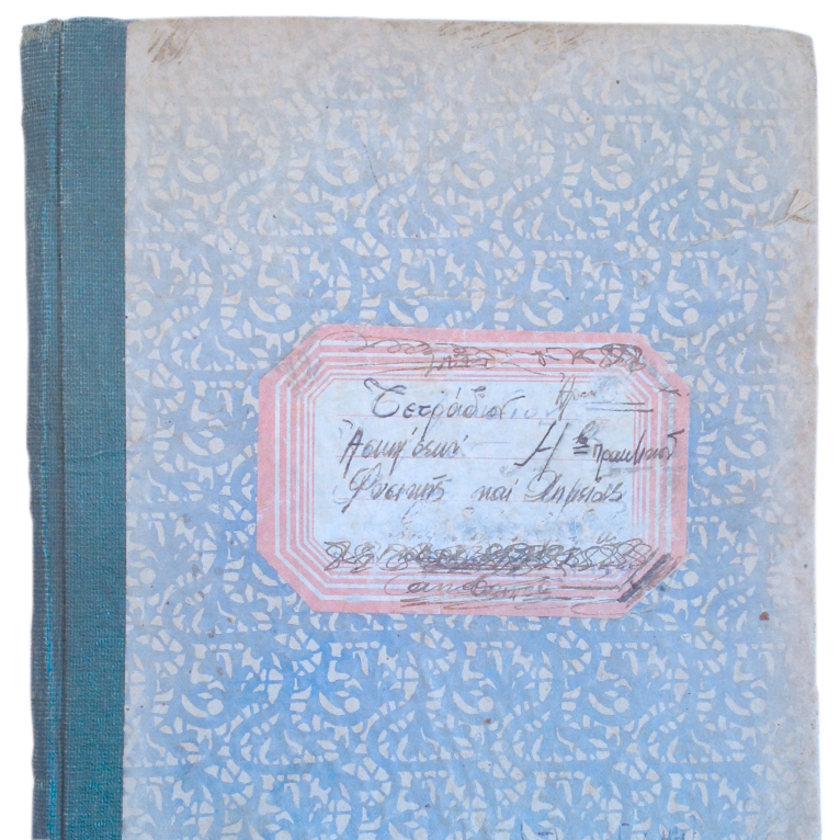 Image of Greek Composition Book