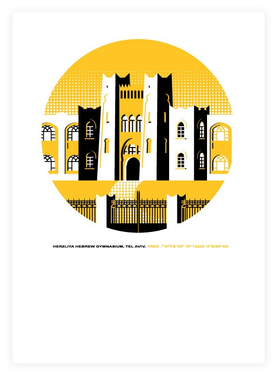 Image of Tel Aviv Icons Print: Herzliya Hebrew Gymnasium by Ron Nadel