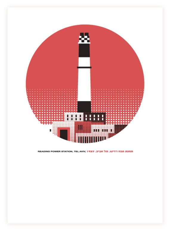 Image of Tel Aviv Icons Print: Reading Power Station by Ron Nadel