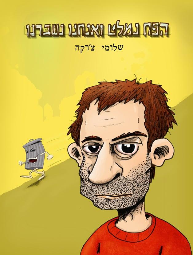 Image of הפח נמלט ואנחנו נשברנו (2010