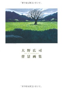 Image of Koji Ohno Background Art Collection