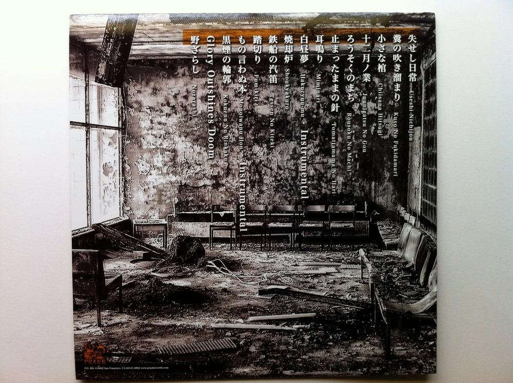 """Image of SLANG """"GLORY OUTSHINES DOOM"""" LP"""