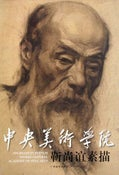 Image of Central Academy of Fine Arts: Jin Shangyi Sketch Works