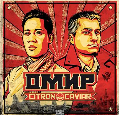 "Image of OMNP (O' Milieu de nulle part) CD ""CITRON CAVIAR"""
