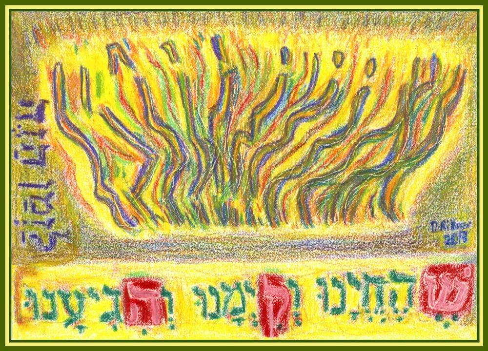 "Image of שֶׁהֶחֱיָנוּ — ""Carol's Healing Shehecheyanu"" greeting card"