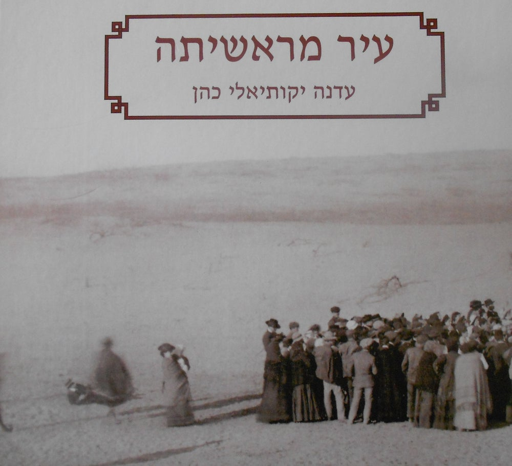 Image of עיר מראשיתה | A City from the Beginning