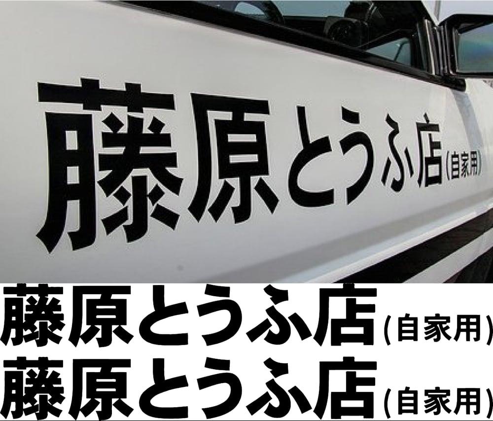 Image of Fujiwara Tofu Shop Decals Initial D AE86
