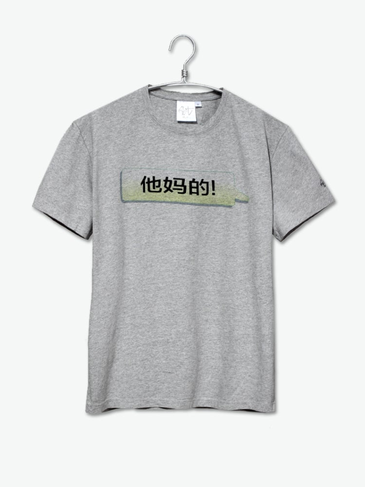 Image of CLOT (Clottee) - Slogan (他 妈 的) (Grey)