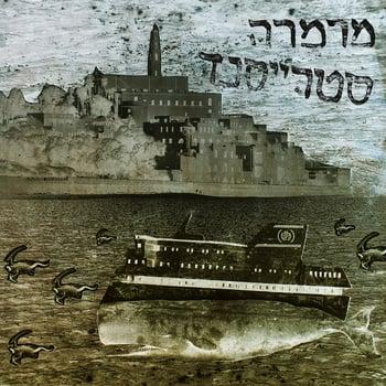 "Image of Marmara Streisand - Purity of Arms /  Lullabies of Destruction 12"""