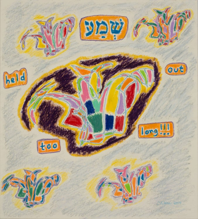 Image of שְׁמַע — Shema held out too long