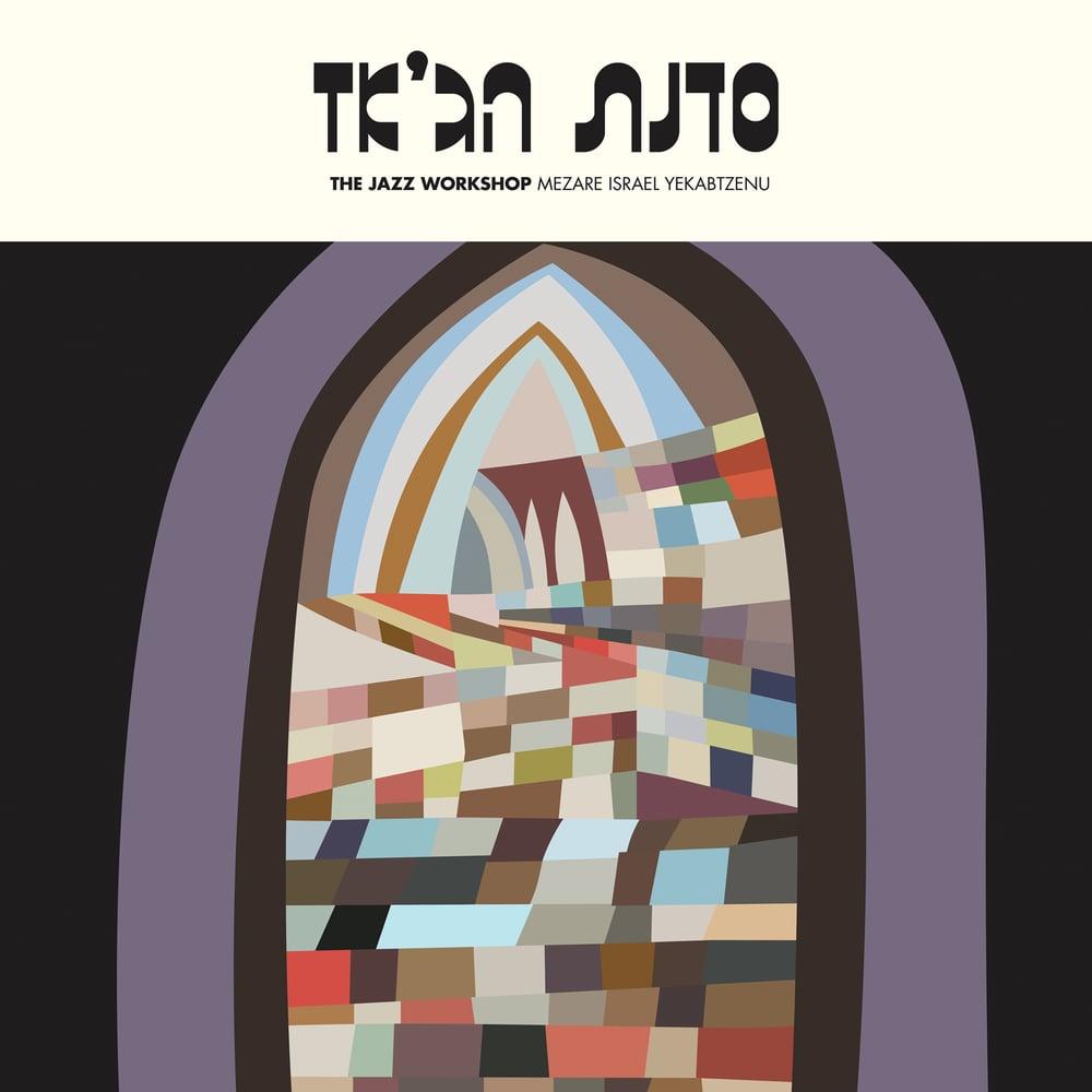 Image of The Jazz Workshop<br /> Mezare Israel Yekabtzenu