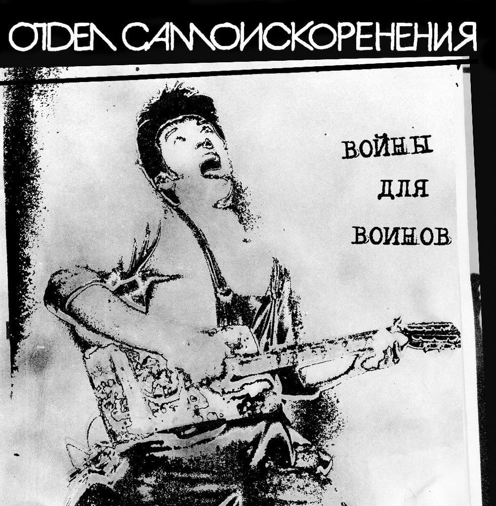 """Image of Отдел Самоискоренения - Войны Для Воинов (7"""")"""