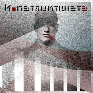 Image of [DREICH001]  Konstruktivists - Destiny Drive LP (Bleak)
