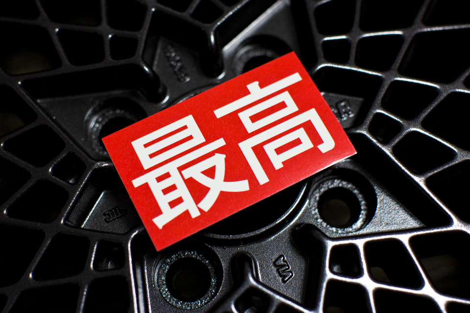 "Image of Saikou ""Supreme"" Sticker"