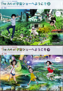 """Image of The Art of """"Welcome to the SPACE SHOW"""" books 1 + 2"""