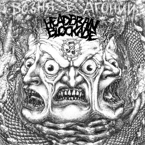 Image of Head Brain Blockade - Возня В Агонии (SSR 003)