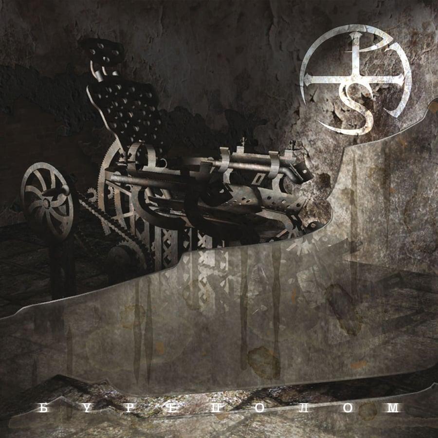 "Image of PTSD ""Burepolom"" CD"