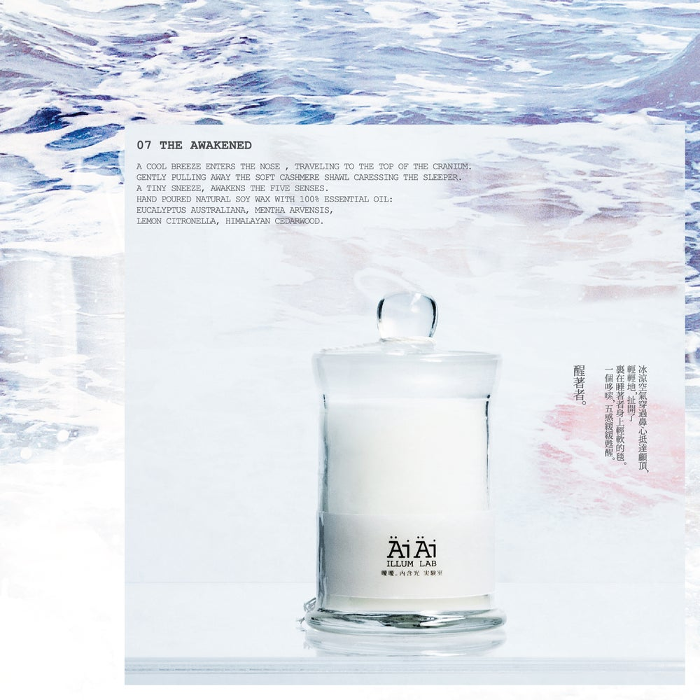 Image of No.7  醒著。者 The Awakened - Scent inspired by artist, Kustaa Saksi