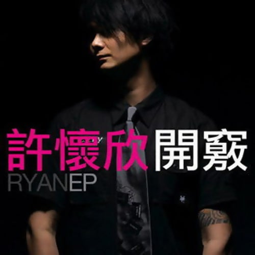 "Image of Ryan Hui - ""開竅"" CD"