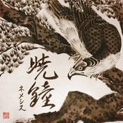 """Image of ネメシス (NEMESIS) • 暁鐘 (Gyou-Shou) 7"""" EP"""