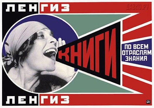Image of Soviet advertising for books. 1922. Designed by A. Rodchenko. TSHIRT/POSTER