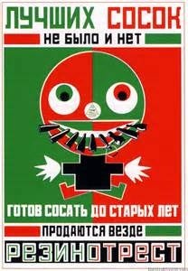 Image of RUSSIAN AVANT-GARDE POSTER/T-SHIRT. ADVERTISING FOR BABY PACIFIERS
