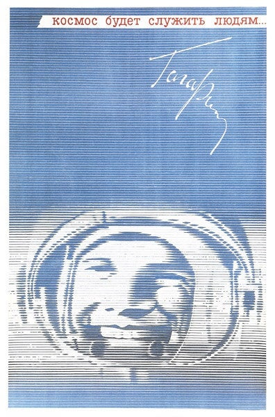 """Image of """"Space will serve human kind."""", first sgot from outer space. TSHIRT/POSTER."""
