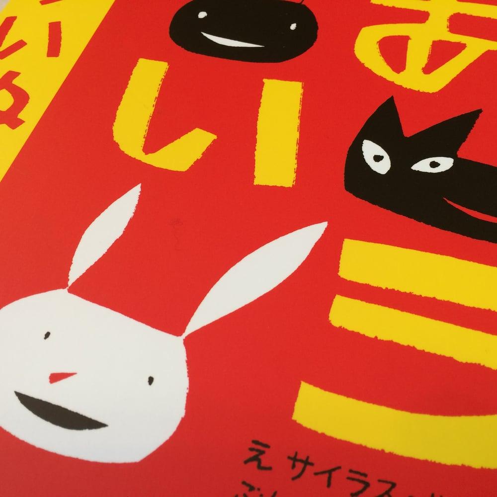 Image of Ari Inu Usagi