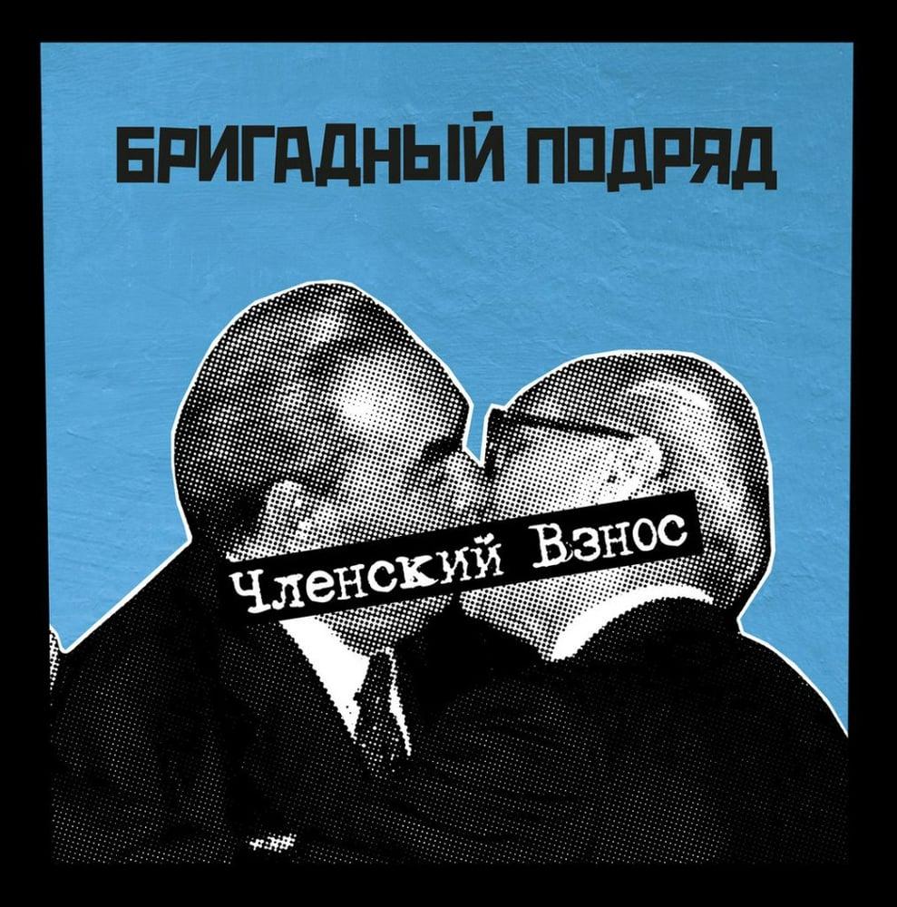 Image of Бригадный Подряд - Членский Взнос (LP)
