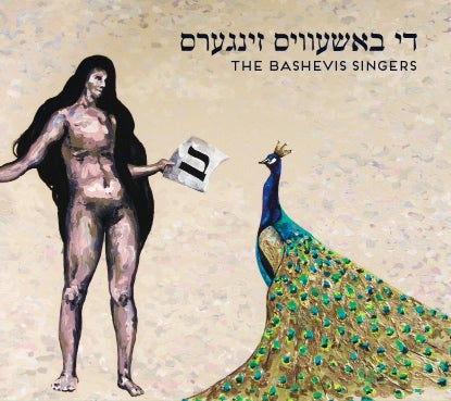 Image of The Bashevis Singers