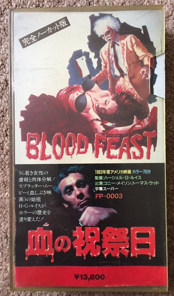 Image of Blood Feast (Japanese) VHS