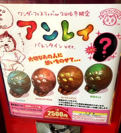 Image of Anrei -Valentine chocolate ver.-