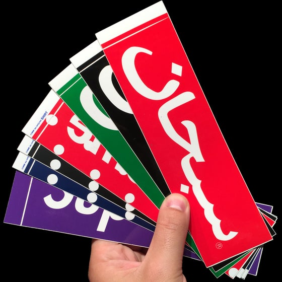 Image of 2012 Stickers (CDG/Arabic/Purple)