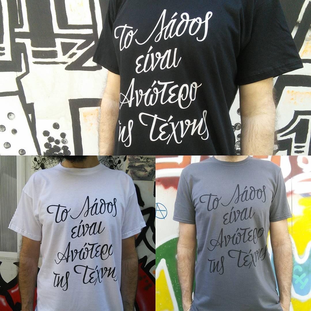 Image of Error Is Superior To Art / Silkscreen T-Shirt