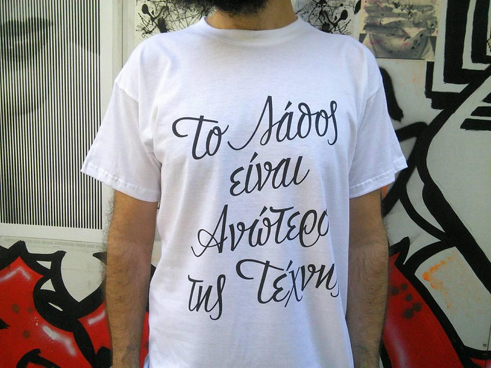 Error Is Superior To Art / Silkscreen T-Shirt