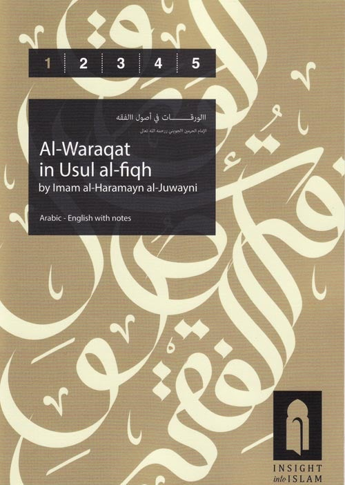 Image of al-Waraqat - Usul al-Fiqh - Imam al-Haramayn al-Juwayni (478H)