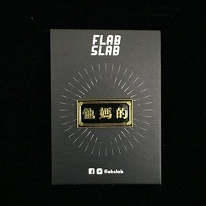 Image of TA MA DE enamel pin