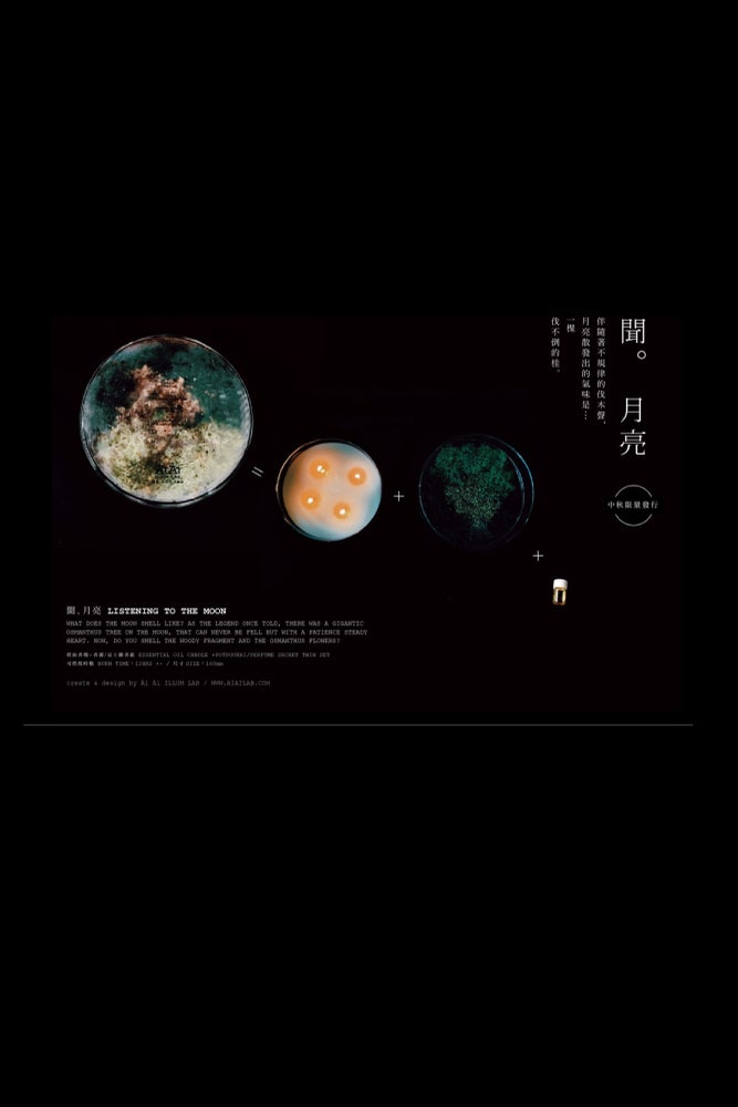 Image of 聞。月亮 Listening to the Moon - 精油香燭+ 香囊/桌上擴香組 candle+potpourri set