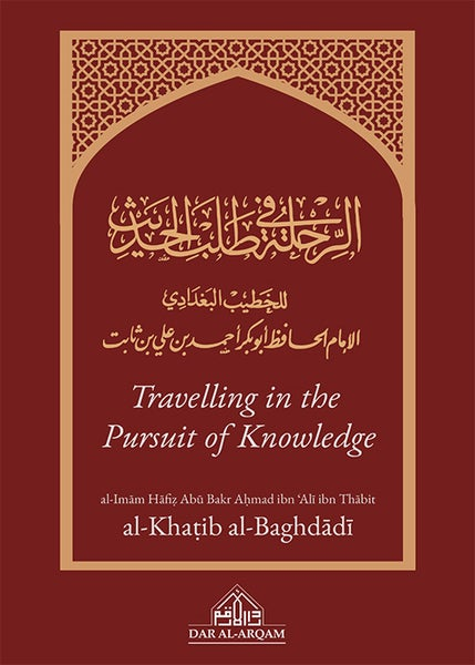 Image of Travelling in the Pursuit of Knowledge-Imām Khaṭib al-Baghdadī [463H]