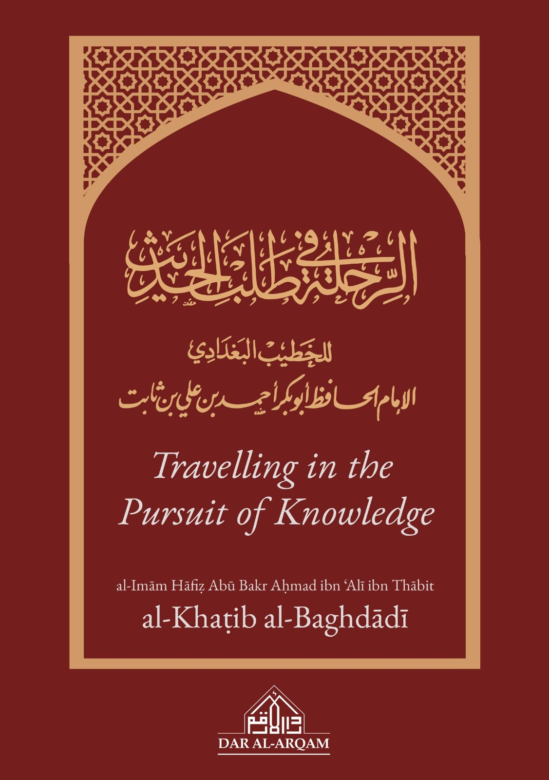 Image of Travelling in the Pursuit of Knowledge by Khateeb al-Baghdadi