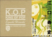 Image of K.O.P King of Pop Eguchi Hisashi