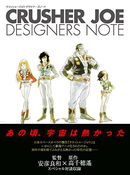 Image of Crusher Joe Designer Note
