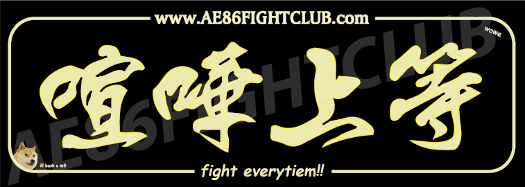 Image of Fight Everytiem Kenka-Jyoto Sticker