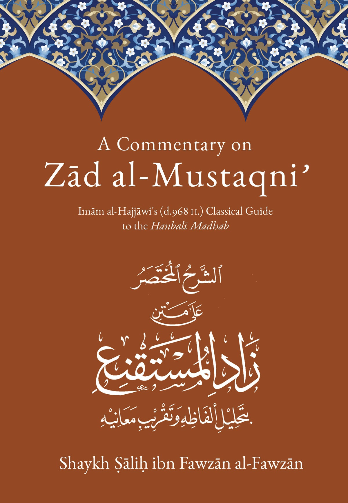 Image of A Commentary on Zad al-Mustaqni' (Vol 1 & 2) by Shaykh Fawzan