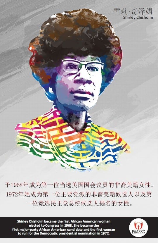 Image of Shirley Chisholm